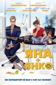 Наталья Меркулова - Яна+Янко обложка