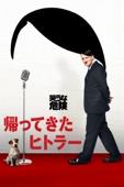 帰ってきたヒトラー (字幕版) Full Movie