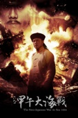 The Sino-Japanese War At Sea 1894 Full Movie Mobile