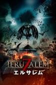 エルサレム(2015)[字幕版]