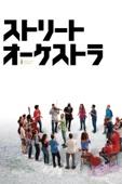 ストリート・オーケストラ(字幕版)