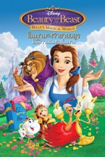 Beauty and the Beast Belle s Magical World (1998) โลกความฝันของโฉมงาม