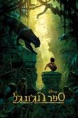 The Jungle Book (2016) Full Movie Español Descargar