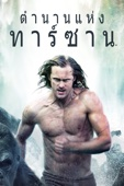 The Legend of Tarzan (2016) Full Movie