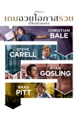 The Big Short Full Movie English Subbed