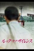 ルック・オブ・サイレンス(字幕版)