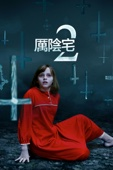 The Conjuring 2 Full Movie Mobile