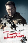 The Accountant (2016) Full Movie English Subbed