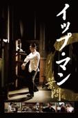 イップ・マン 葉問(字幕版)